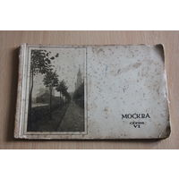 Москва. Серия VI. 1929 (9 открыток из 12)