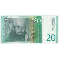 Сербия, 20 динар 2000 год.
