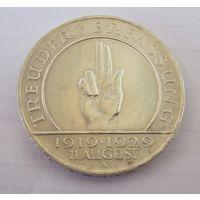Германия, 3 марки, 1929, серебро