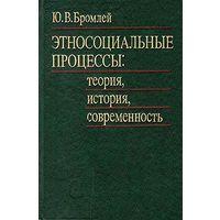 Бромлей. Этносоциальные процессы: теория, история, современность