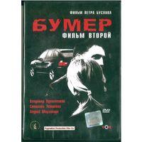 DVD БУМЕР. Фильм второй.