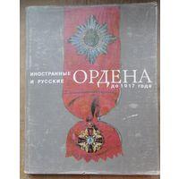 Иностранные и Русские ордена до 1917г.