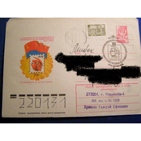 СССР 1978 ХМК СГ Киев 60 лет ВЛКСМ выставка почта