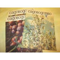 """Журнал """"Садоводство"""".Отдельные номера за 1965 год."""