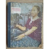 """Камплект часопiса """"Работнiца i сялянка"""" за 1957 г."""
