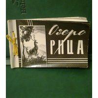 С 1 рубля! Сувенирный фотоальбом Озеро Рица, 1968 г.