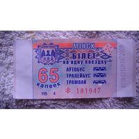 Минск проездной билет 65 коп. ЯВ распродажа
