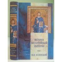 """Успенский Ф. """"История Византийской империи"""" т.1"""