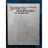 Ю.А. Якимович Зодчество Белоруссии XVI – середины XVII в.