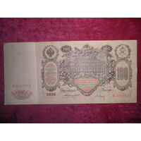 100 рублей 1910 год.Коншин.