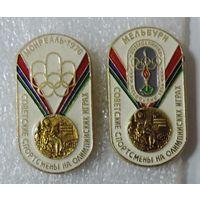 """Значки """"Советские спортсмены на олимпийских играх"""" 2 шт. Алюминий."""