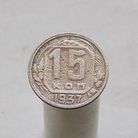15 коп 1937