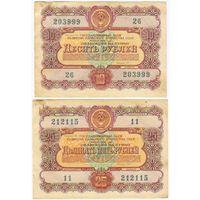10 руб. 25 руб. 50 руб. 100 руб.. Набор Облигаций 1956 год