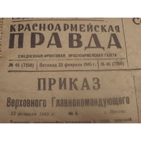 Газета 1945Г 23 ФЕВРАЛЯ