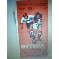 30.05.1968--Спартак Гомель--Жальгирис Вильнюс