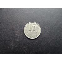 15 копеек 1990 СССР (027)