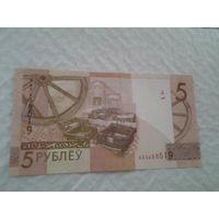 Банкнота 5 рублей серия АА 2009 года (Везучая)