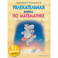 Увлекательная книга по математике. 1-й класс. Часть II