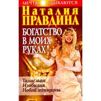 Наталия Правдина Богатство в моих руках. Руководство по привлечению денег // Серия: Мечты сбываются