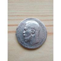 1 рубль 1897 (**)