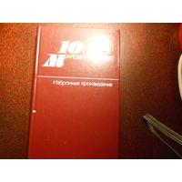 Марцинкявичус Юстинас.  Избранные произведения в 2-х томах