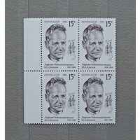 Распродажа ! Чистые почтовые марки СССР . 1990 г.