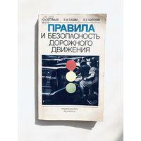 Правила и безопасность дорожного движения  Н.А.Артемьев, 1989