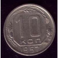 10 копеек 1957 год 15