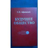 С.Л. Афанасьев Будущее общество