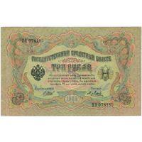 Россия, 3 рубля 1905 г., Шипов-Метц