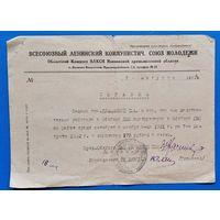 Справка о работе в областном комитете ВЛКСМ. Иваново-Вознесенск. 1932 г.