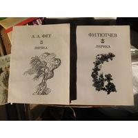 ЛИРИКА Две книги