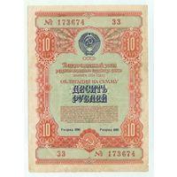 СССР, 10 рублей 1954 год.