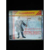 Аудиокнига 1С:Аудиокниги. Белянин А. Отстрел невест (Лицензия)