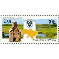 УКРАИНА 2001  465 (Mi)** Регионы. Черниговская область.