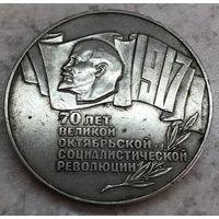 5 рублей 1987 г. ШАЙБА 70 лет Великой Октябрьской социалистической революции ВСОР