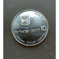 Израиль .10 лир, 1970. Выкуп первенца