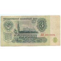 СССР, 3 рубля 1961 год, серия АА, 2-й тип шрифта.