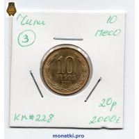 10 песо Чили 2000 года (#3)