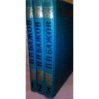П.П.Бажов (3 тома)
