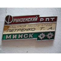 Фрунзенский РПТ.Минск