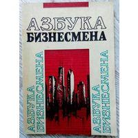 1994. АЗБУКА БИЗНЕСМЕНА Р. Шпицнер. Практич. пособие