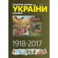 2018 - Почтовые марки Украины 1918-2017 - на CD