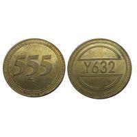Франция, позолоченный жетон из казино 555 fr Y632. В ярком штемп. блеске!