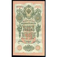 10 Рублей образца 1909 года. Шипов-Чихирджин. UNC!!!