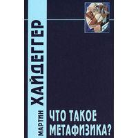 Мартин Хайдеггер Что такое метафизика?