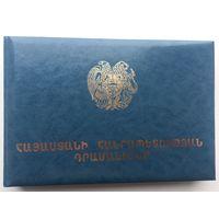 Армения. Подарочный полный комплект 1-й серии банкнот и циркуляционных монет Банка Армении, включая золотой 25000 драм 1997года.