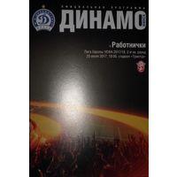 Динамо Минск  Работнички Македония 20.07.2017 Лига Европы Официальная программа