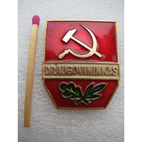 """Знак. Дружинник литовский. """"Draugovininkas"""" (старый)"""