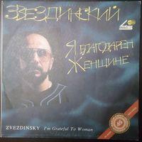 """М. Звездинский """"Я благодарен женщине"""""""